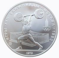 5 Рублей 1979 Поднятие Штанги (Олимпиада 80) АЦ