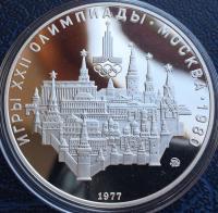 10 Рублей 1977 Москва