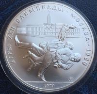 10 Рублей 1979 Дзюдо