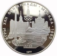 5 Рублей 1977 Киев