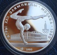 5 Рублей 1980 Гимнастика
