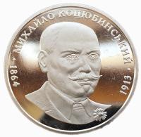 2 гривны 2004 Михайло Коцюбинский