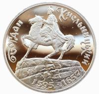 200000 карбованцев 1995 Богдан Хмельницкий