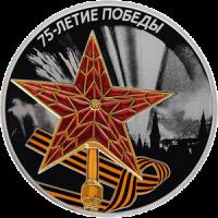 3 рубля 2020 75 лет Победы
