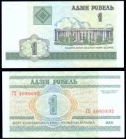 Беларусь 1 рубль 2000 года