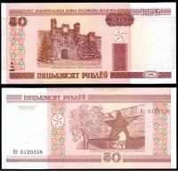 Беларусь 50 рублей 2000 года