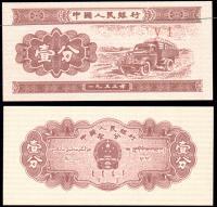 Китай 1 фень 1953 года