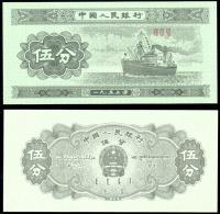 Китай 5 фень 1953 года