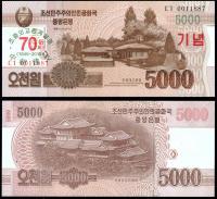 Северная Корея 5000 вон 2019 года