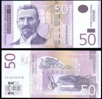 Сербия 50 динар 2014 года