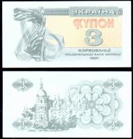Украина 3 карбованца 1991 года