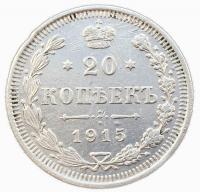 20 копеек 1915 года