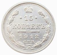 15 копеек 1912 года