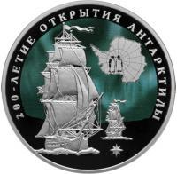3 рубля 2020 Антарктида