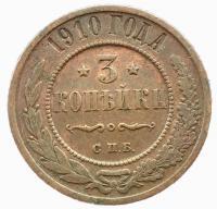 3 копейки 1910 года