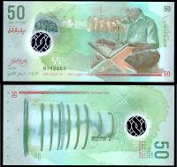 Мальдивы 50 руфий 2015 года Полимер