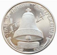 200000 карбованцев 1996 года 10 лет Чернобыльской Аварии