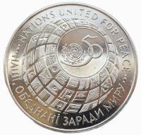200000 карбованцев 1996 года 50 лет ООН