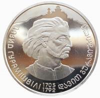 2 гривны 2005 года Давид Гурамишвили