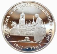 200000 карбованцев 1995 года 50 лет Победы в ВОВ