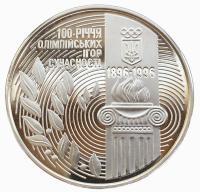 200000 карбованцев 1996 года 100 лет Олимпийским играм