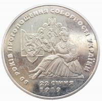 2 гривны 1999 года 80 лет Объединения Украины
