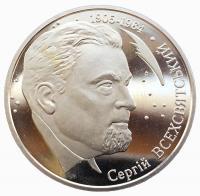 2 гривны 2005 Сергей Всехсвятский