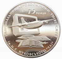 2 гривны 2005 75 лет Харьковскому Аэрокосмическому Университету