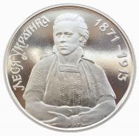 200000 карбованцев 1996 года Леся Украинка