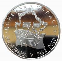 2 гривны 2007 75 лет Донецкой Области