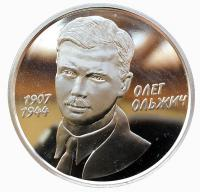 2 гривны 2007 Олег Ольжич