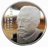 2 гривны 2006 Николай Стражеско