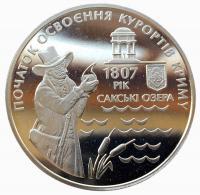 5 гривен 2007 200 лет Курортам Крыма