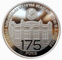 Украина 2 гривны 2019 175 лет Львовской Музыкальной Академии