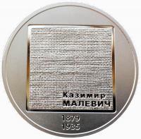 Украина 2 гривны 2019 Малевич