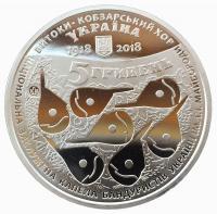 Украина 5 гривен 2018 Кобзарский Хор