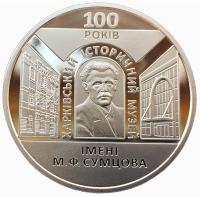 Украина 5 гривен 2020 100 лет Харьковскому историческому музею