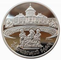 Украина 5 гривен 2020 Золочевский замок