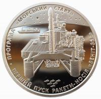 """Украина 5 гривен 2019 Первый Пуск Ракеты-Носителя """"Зенит-3SL"""