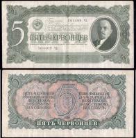 5 червонцев 1937 года