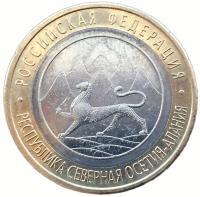 10 рублей 2013 Северная Осетия Алания Магнитная
