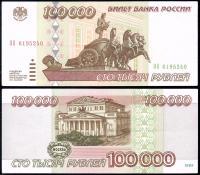100000 рублей 1995 года