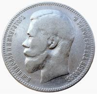 1 рубль 1898 А.Г