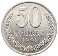 50 копеек 1991 года Л