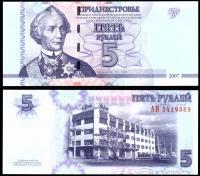 Приднестровье 5 рублей 2007 года
