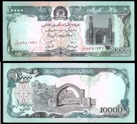 Афганистан 10000 афгани 1993 года
