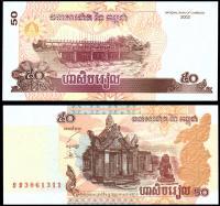 Камбоджа 50 риелей 2002 года