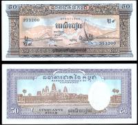 Камбоджа 50 риелей 1970 года