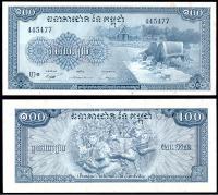 Камбоджа 100 риелей 1956-1975 года