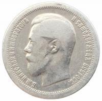 50 копеек 1895 А.Г